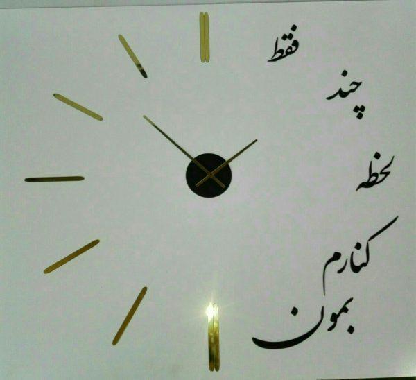 ساعت دیواری متن
