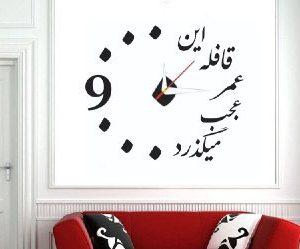پخش عمده ساعت دیواری