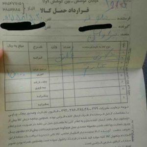تعدادی از سفارش های خرداد 1396