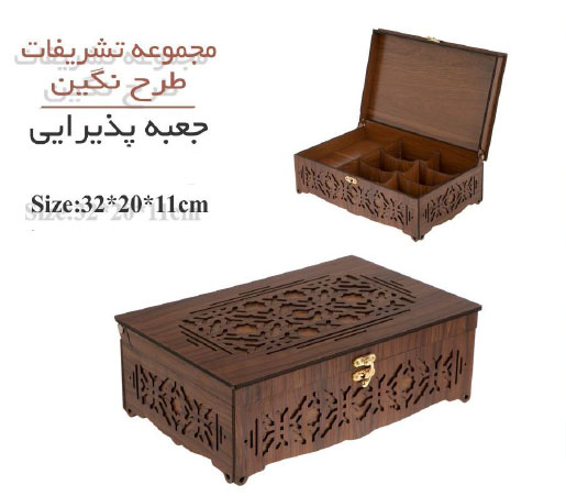 جعبه چوبی پذیرایی تشریفاتی
