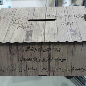 صندوق صدقات